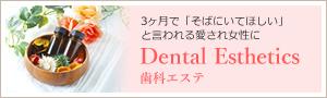 3ヶ月で「そばにいてほしい」と言われる愛され女性に Dental Esthetics 歯科エステ