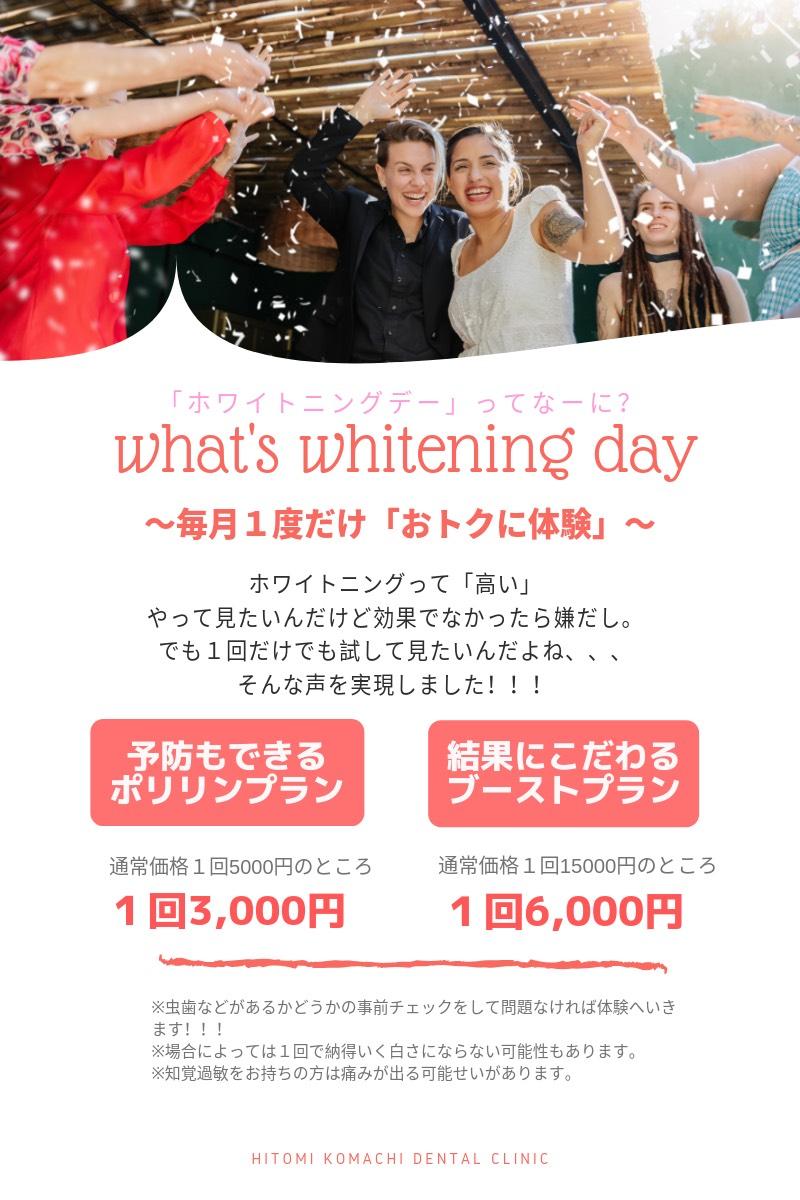 【初心者必見】滋賀県で一番安くホワイトニングが体験できる裏ワザ