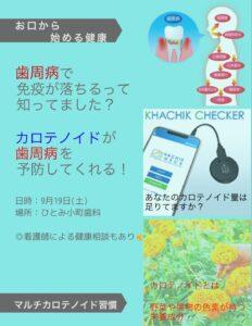 【参加費:無料】イベントのお知らせ <歯周病予防>